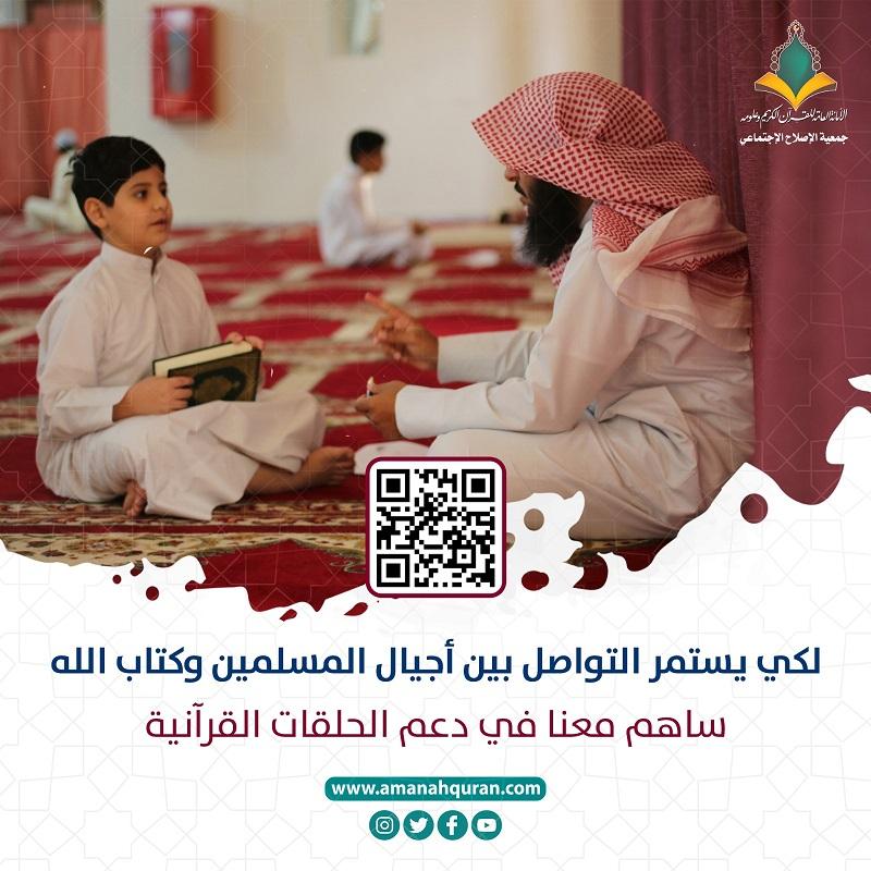 مشروع التبرع للحلقات القرآنية