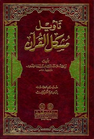 تأويل مشكل القرآن