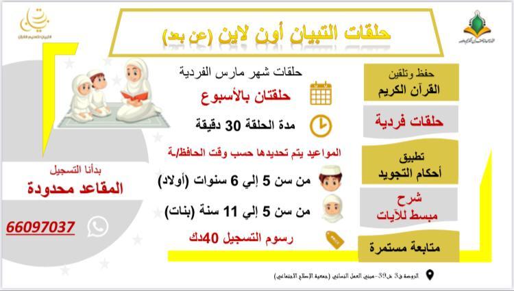 مركز التبيان النسائي يعلن بدء التسجيل بالحلقات القرآنية