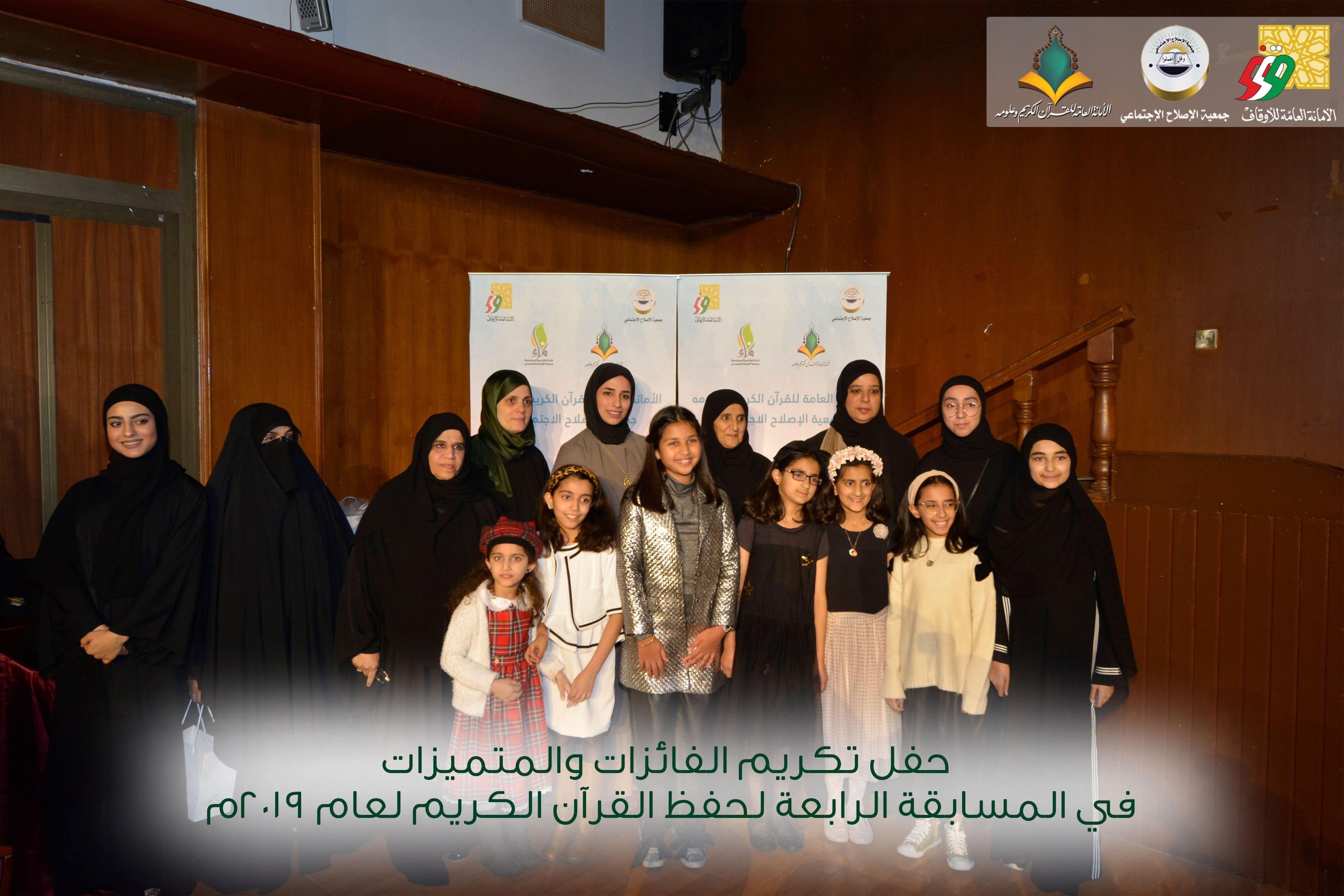 حفل تكريم الفائزات والمتميزات في مسابقة القرآن الكريم