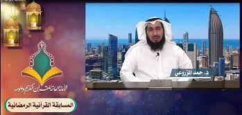 المسابقة القرآنية الرمضانية الفيديو الأول الدكتور حمد المزروعي