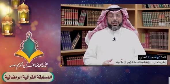 المسابقة القرآنية الرمضانية الفيديو الثاني الدكتور محمد الشطي