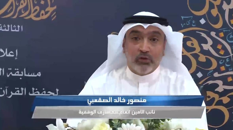 إعلان نتائج مسابقة الكويت الكبرى الثالثة والعشرين (ربيع القلوب) من قبل الامانة العامة للأوقاف