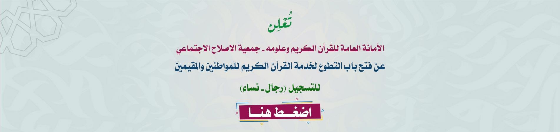 الأمانة العامة للقرآن الكريم تفتح باب التطوع لخدمة القرآن الكريم